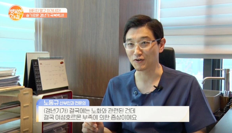 채널A 행복한 아침 [갱년기 편] 노동규 원장님 - 산부인과 의료 자문의 출연!