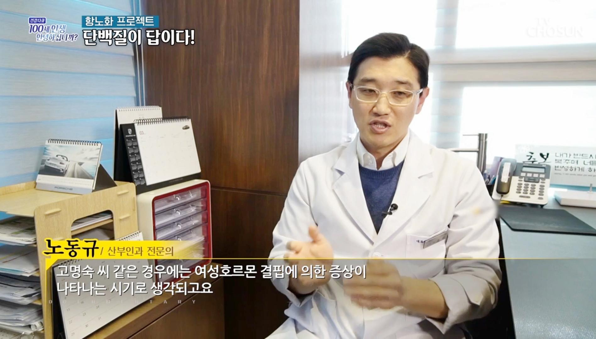 TV조선 건강다큐 [산부인과 주치의] 노동규 원장님 출연!